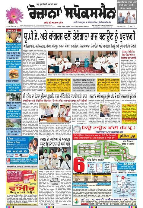 31st July 2013 Indian News Paper Collection : Punjabi New